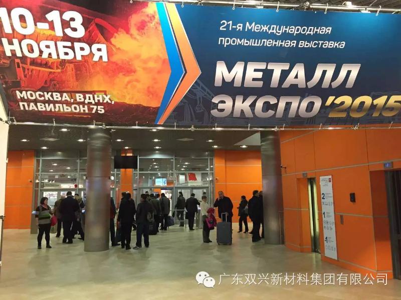 俄罗斯冶金金属加工展 (1)