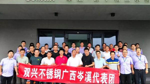 双兴不锈钢广西岑溪代表团到访双兴集团总部参观交流
