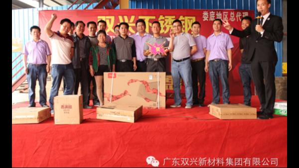 双兴不锈钢管湖南省娄底市经销商开业推广展会顺利开展