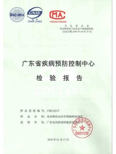 双兴-卫生检验报告1