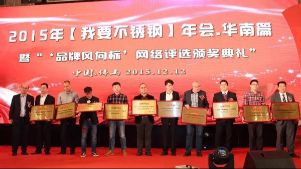 """双兴集团喜获""""年度不锈钢焊管十佳品牌企业""""荣誉奖项"""