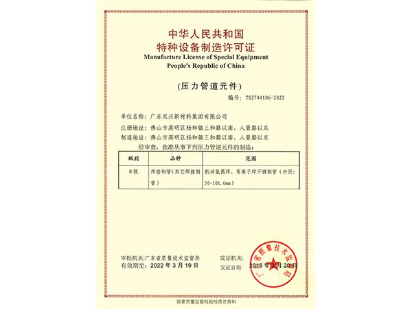 双兴-特种设备制造许可证(压力管道元件)