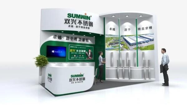 双兴不锈钢诚邀您参加广州国际食品加工包装机械及配套设备展览会