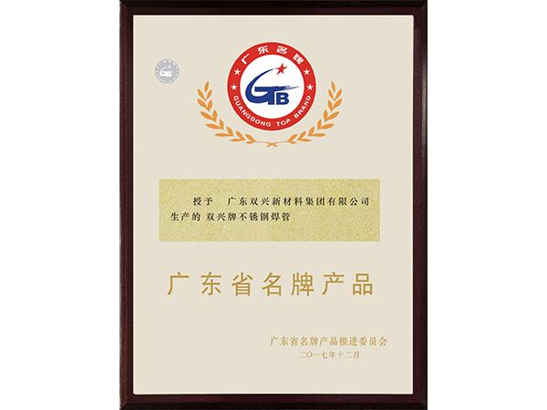 双兴-广东省名牌产品2018