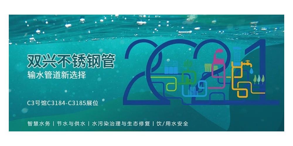 输水管道新选择,双兴不锈钢管诚邀您参加厦门国际水展