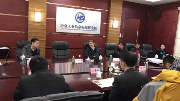 不锈钢行业标准团体标准制订会议在北京召开