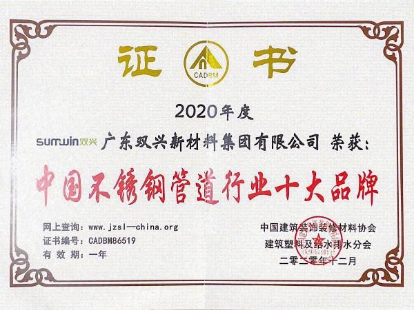 双兴-中国不锈钢管道行业十大品牌