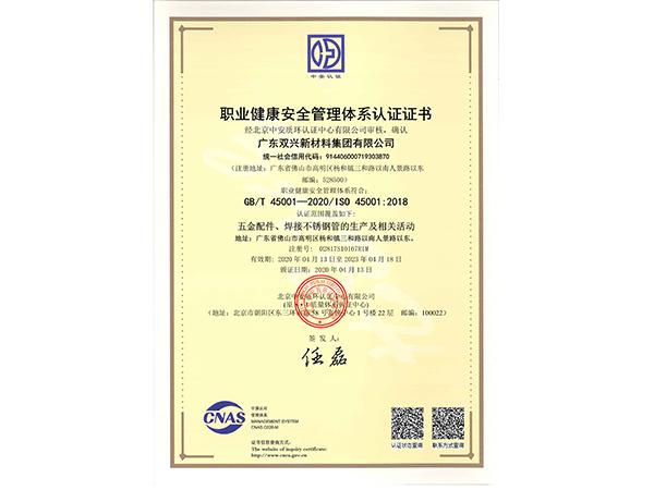 双兴-职业健康安全管理体系认证证书