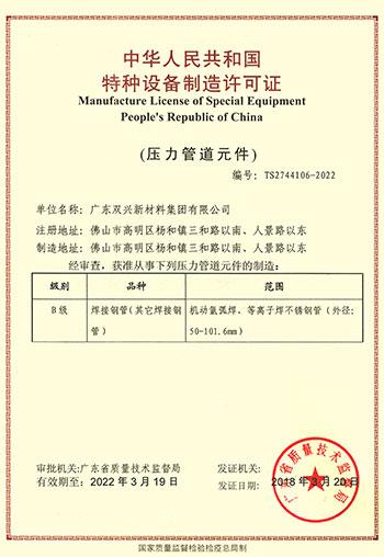 双兴压力容器管道认证
