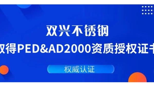 双兴不锈钢通过德国PED&AD2000复审认证