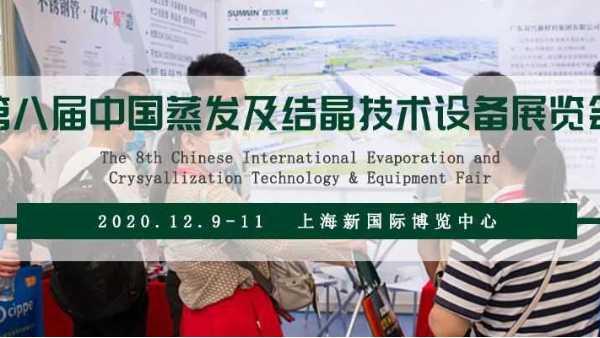 双兴不锈钢诚邀您相约第八届上海蒸发结晶展