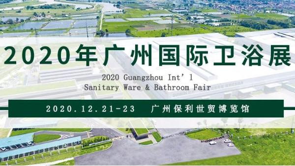 双兴不锈钢诚邀您相约第四届广州国际卫浴展