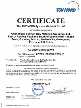 AD2000认证
