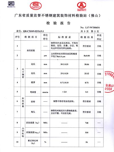 双兴-316检测报告证书