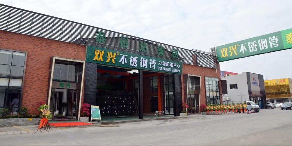 广东不锈钢管材批发市场地址列表