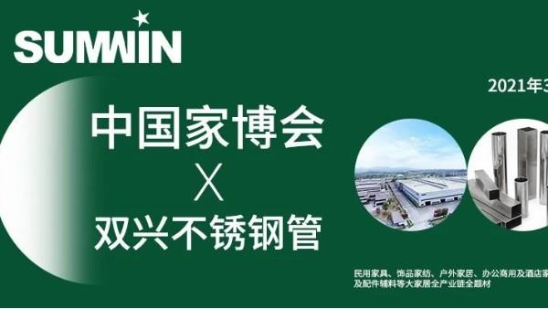 第47届中国家博会,双兴不锈钢与您同行