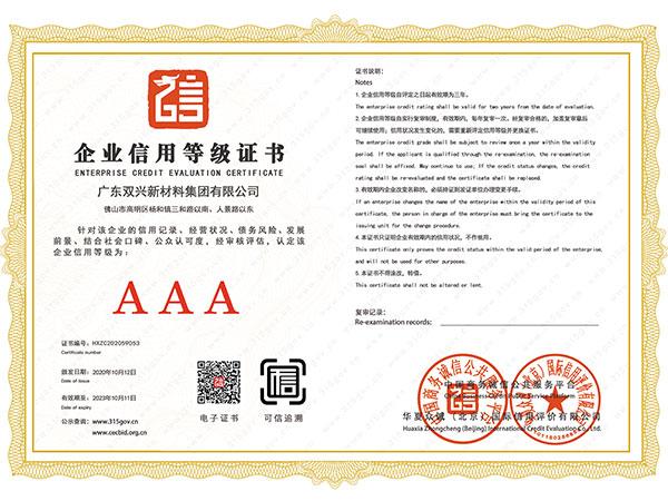 双兴-3A企业信用等级