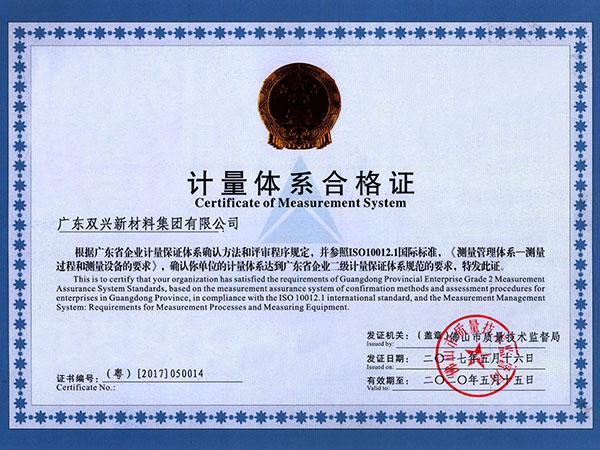双兴-计量体系合格证