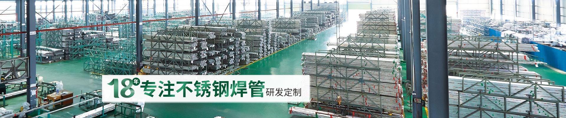 双兴-18年专注不锈钢焊管研发定制