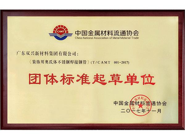 双兴-不锈钢奥氏体团体标准起草单位