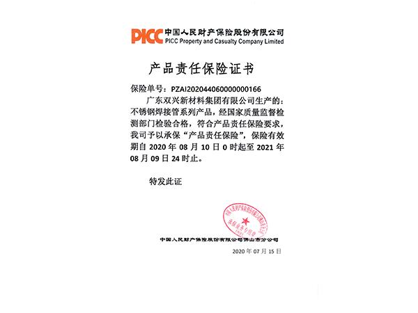 双兴-PICC责任保险书
