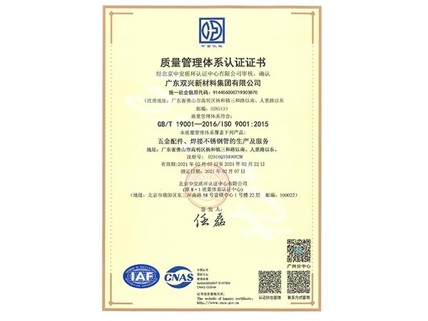 双兴-质量管理体系认证证书