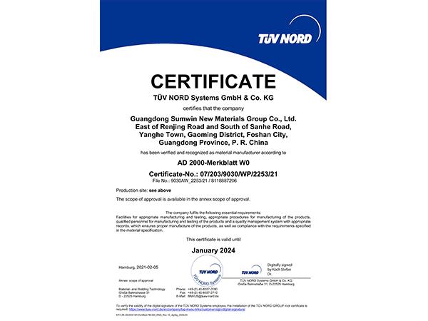 双兴-欧盟AD2000认证